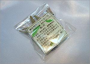 14日のチラシと連動企画!2,000円以上お求めの方に無農薬ホワイトセージプレゼント!