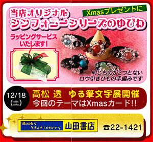 クリスマスプレゼントに最適な、リング(指輪)をたくさんご用意しております。(ネットショップには、週末にアップします)