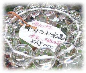 高品質のヒマラヤ水晶のブレスレット