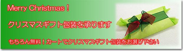 クリスマスギフトラッピング 無料サービス中!