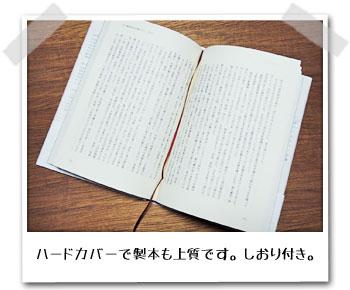 越登賀三州志の現代語訳 ハードカバーで正本も上質でしおり付き。