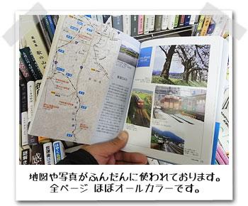 地図や写真がふんだんに使われております。全ページ ほぼオールカラーです。
