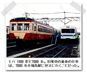モハ 1200 形と7000 系。旧電車の最後の仕事は、7000 系を福島駅に迎えに行くことだった。本書に掲載。