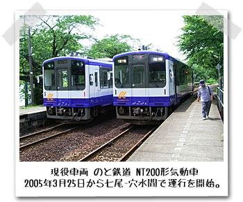 現役車両 のと鉄道 NT200形気動車2005年3月25日から七尾-穴水間で運行を始めた。
