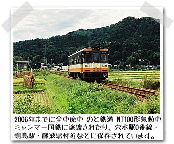 2006年までに全車廃車 のと鉄道 NT100形気動車ミャンマー国鉄に譲渡されたり、穴水駅0番線・蛸島駅・藤波駅付近などに保存されています。