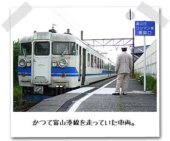 かつて富山港線を走っていた車両。