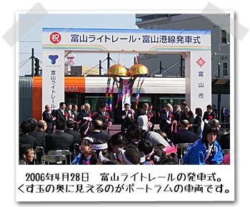 2006年4月28日 富山ライトレールの発車式。