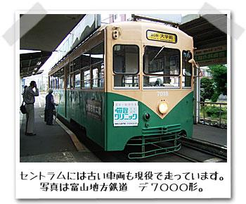 セントラムには古い車両も走っています。写真は富山地方鉄道 デ7000形