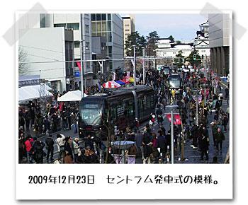2009年12月23日 セントラム発車式の模様。