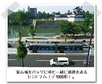 富山城をバックに車と一緒に道路を走るセントラム(デ9000形)。
