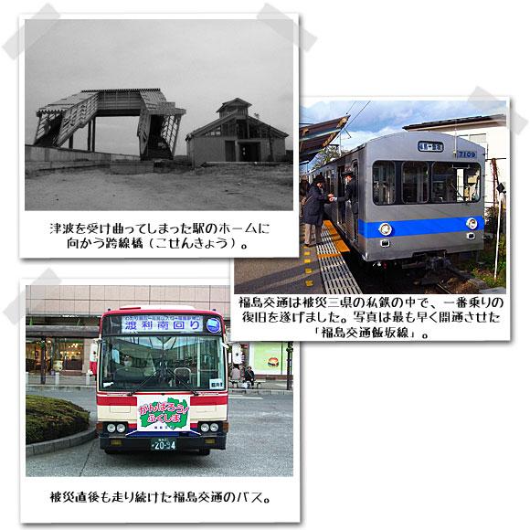 福島交通は被災三県の私鉄の中で、一番乗りの復旧を遂げました。