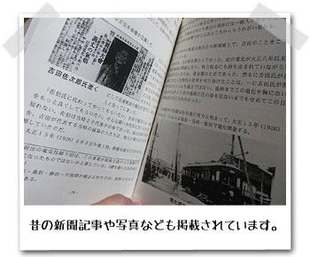 富山地方鉄道の創業者 佐伯宗義氏の軌跡「万里一条鉄」