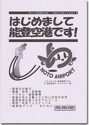高樹屋さんより異色の空港本「はじめまして能登空港です!」の通販開始!