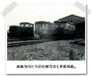 廃線当時と今の比較写真も多数掲載。