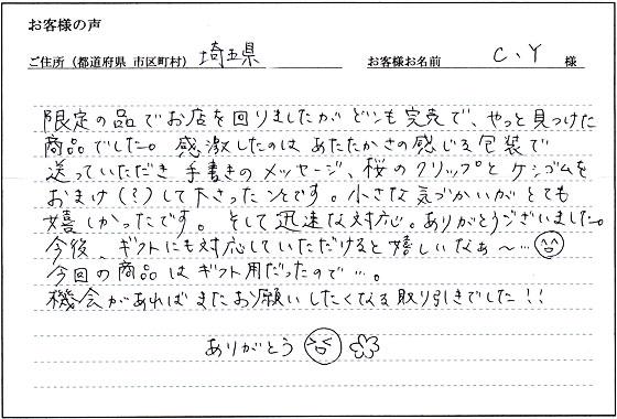 埼玉県 C.Y様