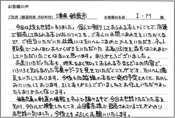 三重県鈴鹿市 I・M様