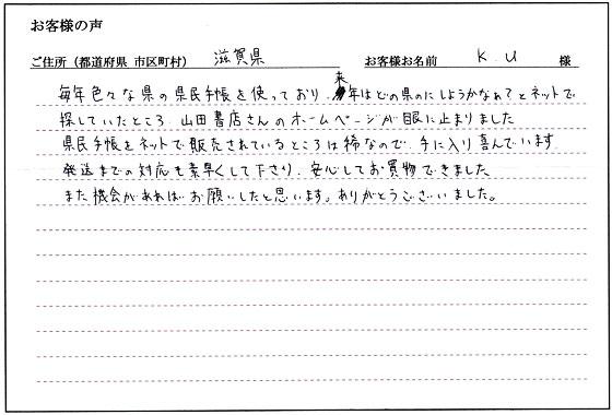 滋賀県 K・U様