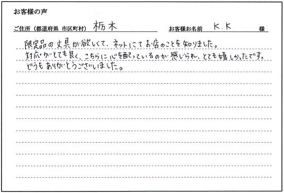 栃木県 K.K様