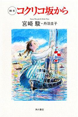 コクリコ坂から (映画原作コミック)  / 高橋千鶴 角川書店