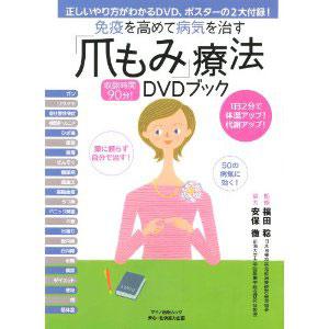 福田先生監修の『免疫を高めて病気を治す「爪もみ」療法DVDブック』