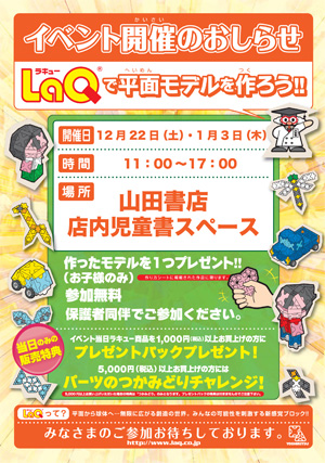 12月22日開催!知育ブロック LaQ(ラキュー)のお子様向け体験イベント『LaQ(ラキュー)で平面モデルを作ろう!』を開催します。