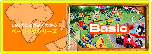 知育ブロック LaQ(ラキュー) ベーシックシリーズ