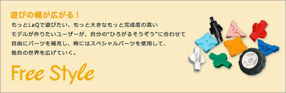 知育ブロック LaQ(ラキュー) フリースタイルシリーズ