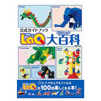 LaQ大百科 - LaQ公式ガイドブック  / 世界文化社