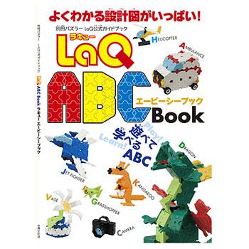 LaQ ABC BOOK - LaQ公式ガイドブック