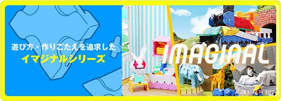 知育ブロック LaQ(ラキュー) イマジナルシリーズ