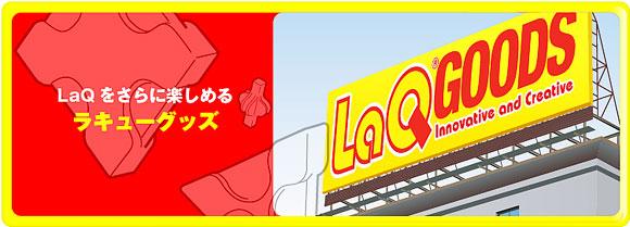 LaQのオプショングッズはこちらから