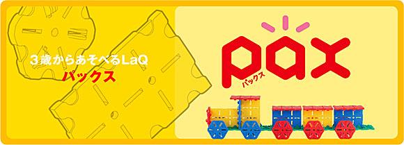知育ブロック LaQ(ラキュー)pax(パックス)56