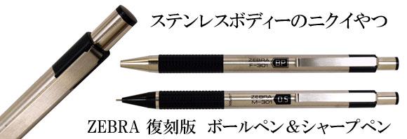復刻!ステンレスボディのシャープペン・ボールペン ゼブラ301Aシリーズ