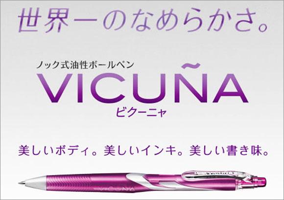 世界一なめらかなノック式油性ボールペン VICUNA(ビクーニャ)