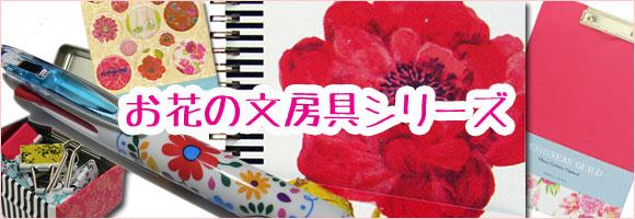 お花の文房具(ステーショナリー)