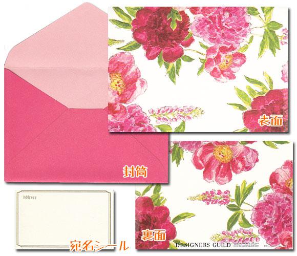 フラワーコレクション Granparadiso グリーティングカード ~ デザイナーズギルド