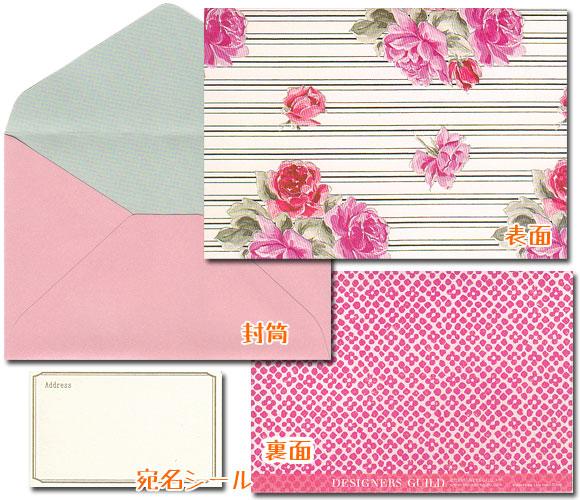 フラワーコレクション Rose d'avignon グリーティングカード ~ デザイナーズギルド