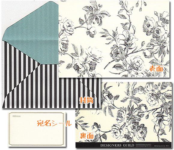 フラワーコレクション Watelet グリーティングカード ~ デザイナーズギルド