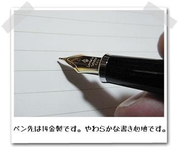 ペン先は14金製です。やわらかな書き心地です。
