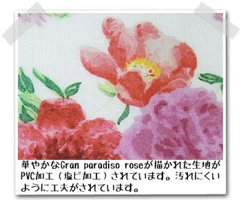 お花のマルチケース ~ デザイナーズギルド