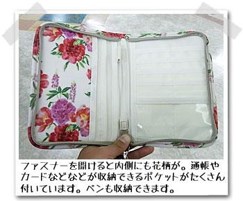 通帳やカード・母子手帳・パスポートなどなどが収納できるポケットがたくさん付いています。