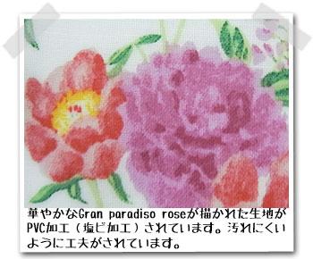 お花のコスメポーチ ~ デザイナーズギルド