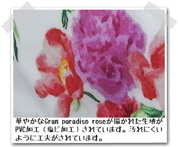 お花のティッシュポーチ ~ デザイナーズギルド
