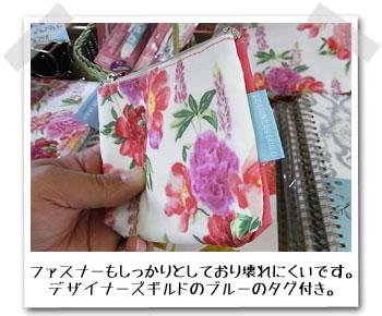 ファスナー部分の縫製もしっかりとしており、壊れにくいです。デザイナーズギルドのタグ付き。