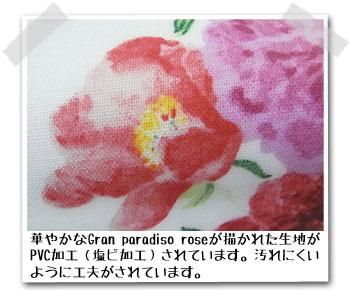 お花のペンケース ~ デザイナーズギルド