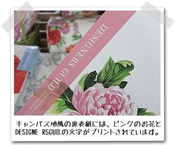 裏表紙もキャンパス地風で、ピンク色のお花がプリント。デザイナーズギルドの文字も。
