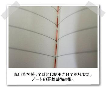 ピンクのお花のA5ノート ~ デザイナーズギルド