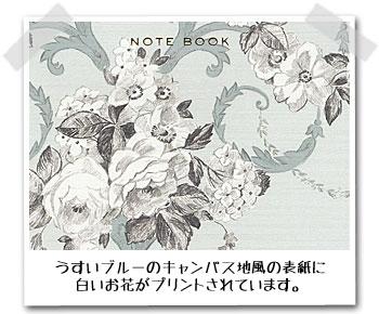 うすいブルーのキャンバス地風の表紙に白いお花がプリント。