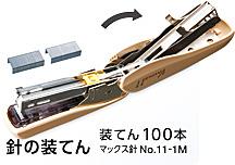 針の補充も楽チンです。大きく開いて、片手で針を乗せるだけ。