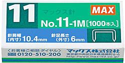 Vaimo11 STYLE対応 マックス針 No.11-M 1000本入